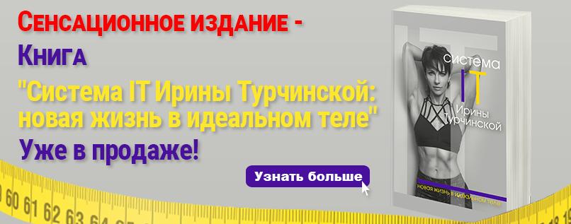 ирина турчинская диетолог